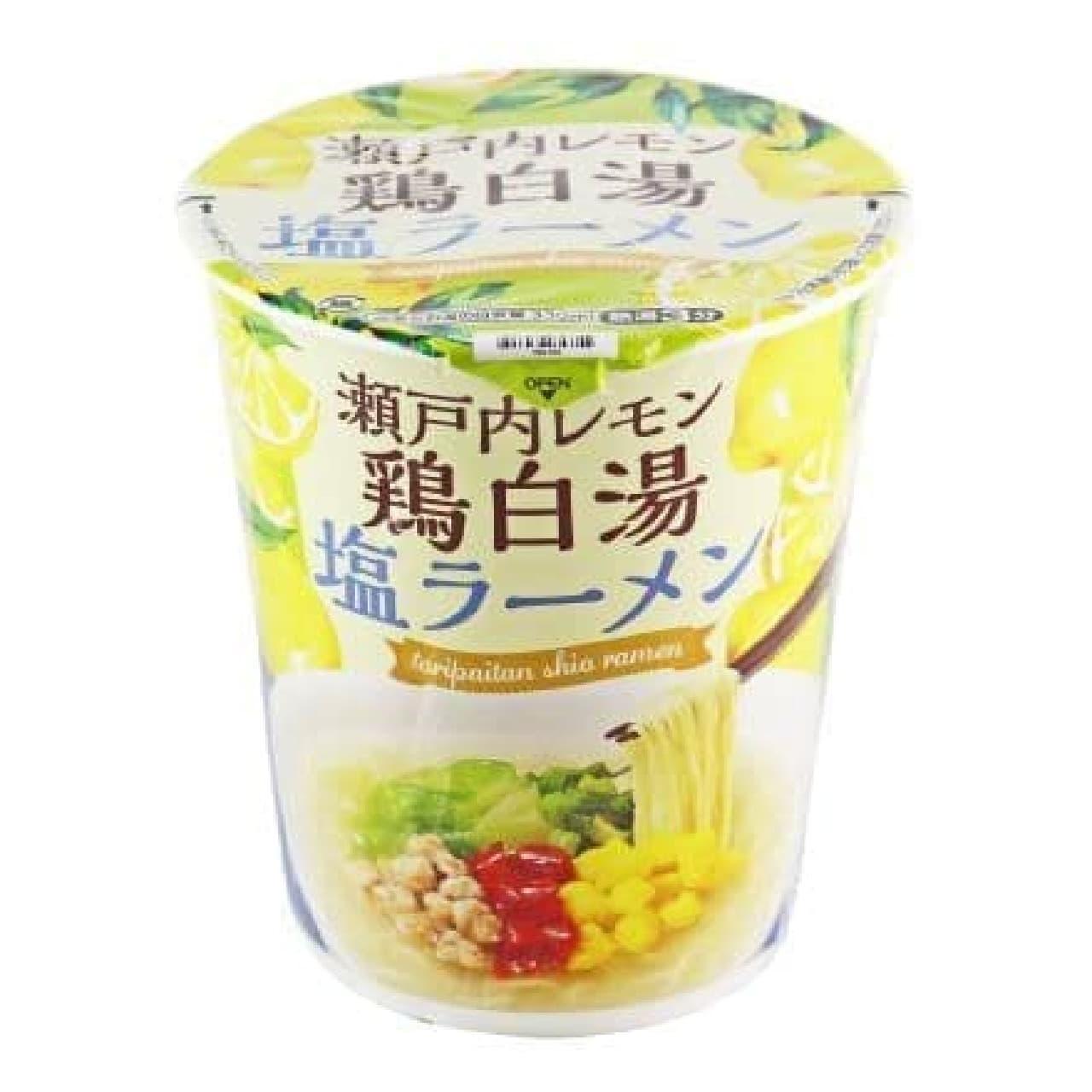 「オリジナル 瀬戸内レモン 鶏白湯塩ラーメン」は、コクがある鶏白湯に瀬戸内レモンの果汁をたっぷり加えたカップ麺