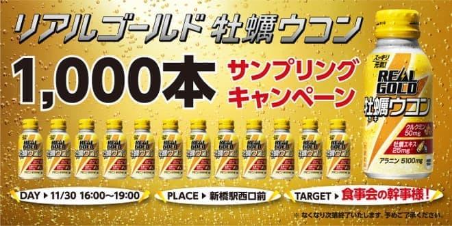 「リアルゴールド牡蠣ウコン」サンプリングポスター