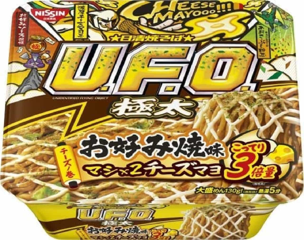 『日清焼そばU.F.O.』シリーズから、「ビッグ極太 お好み焼味マシ×2チーズマヨ」