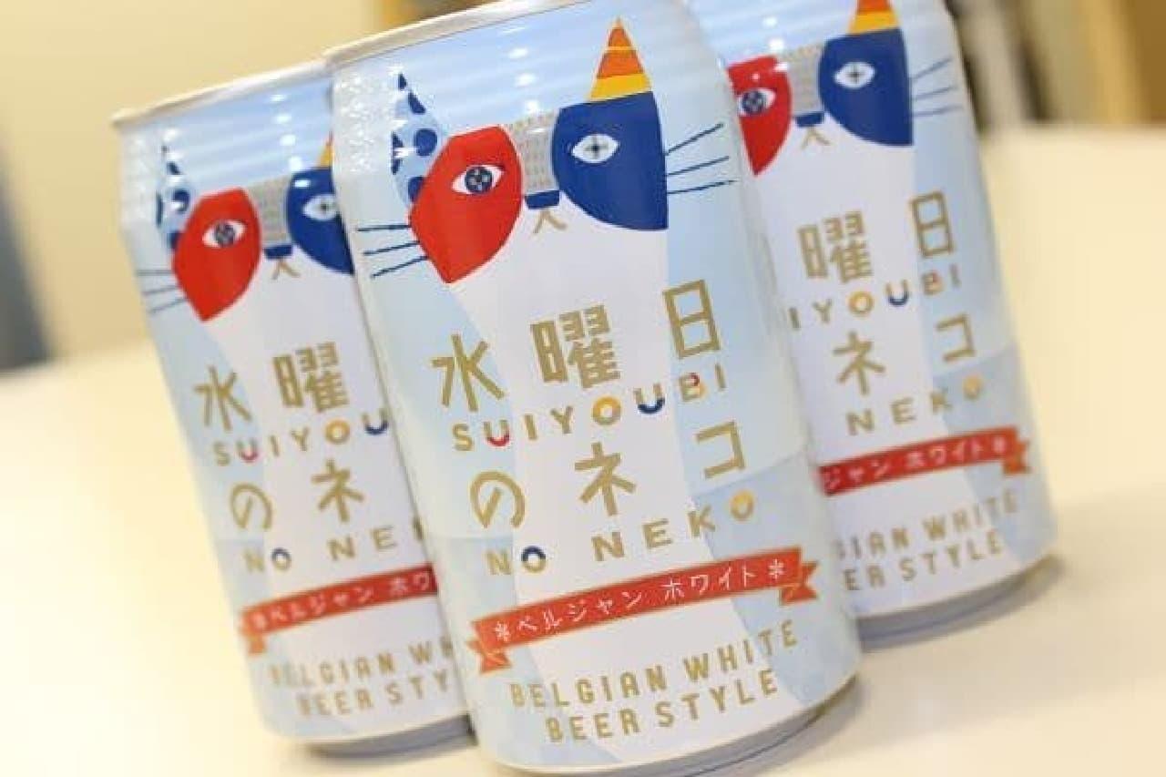 人気のビール「水曜日のネコ」