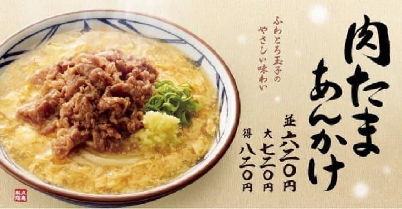 丸亀製麺「肉たまあんかけうどん」