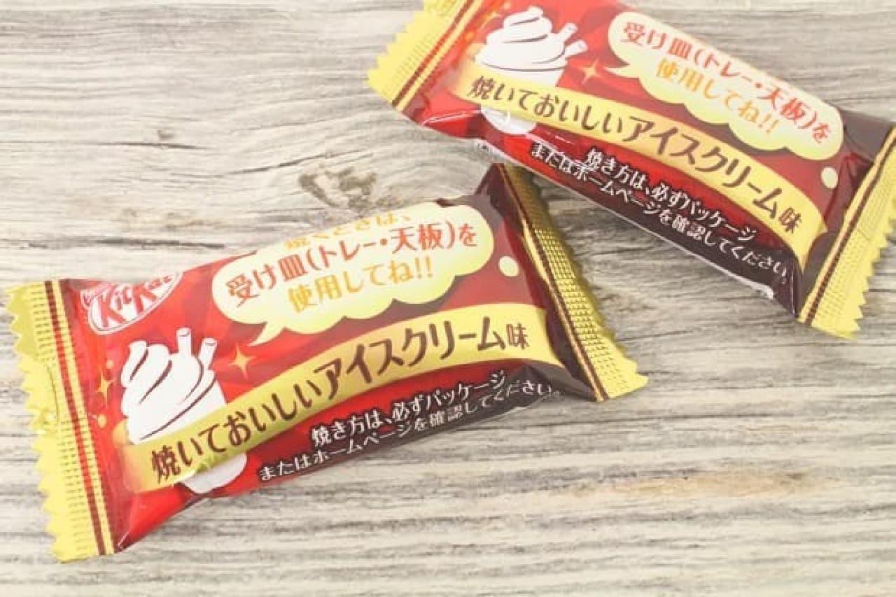 キットカット ミニ 焼いておいしい アイスクリーム味