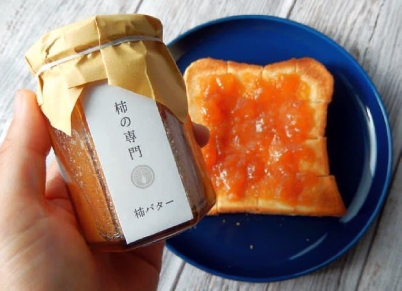 奈良県にある柿の専門店「いしい」の「柿バター」