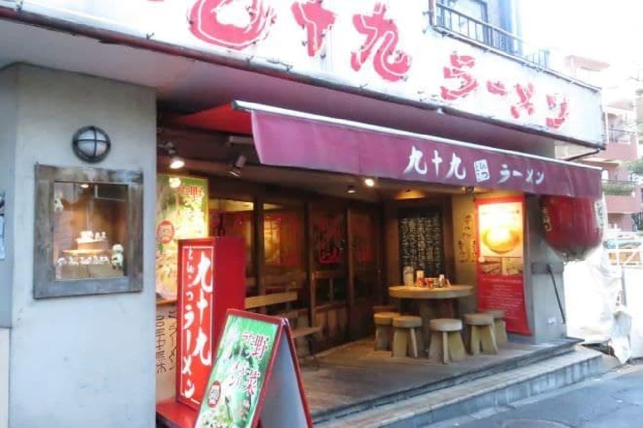 東京・恵比寿に本店がある「九十九ラーメン」
