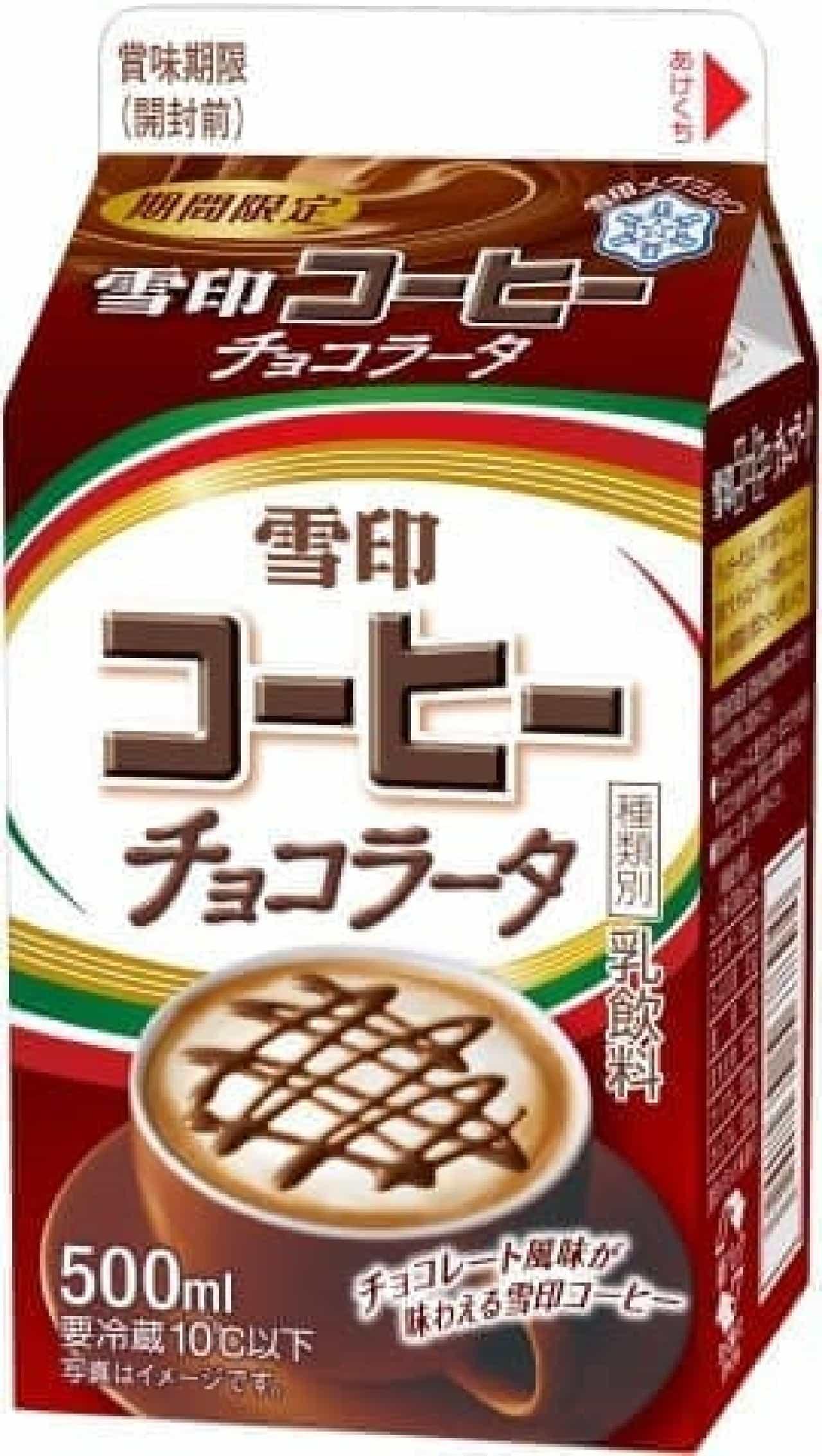 雪印メグミルク「雪印コーヒー チョコラータ」
