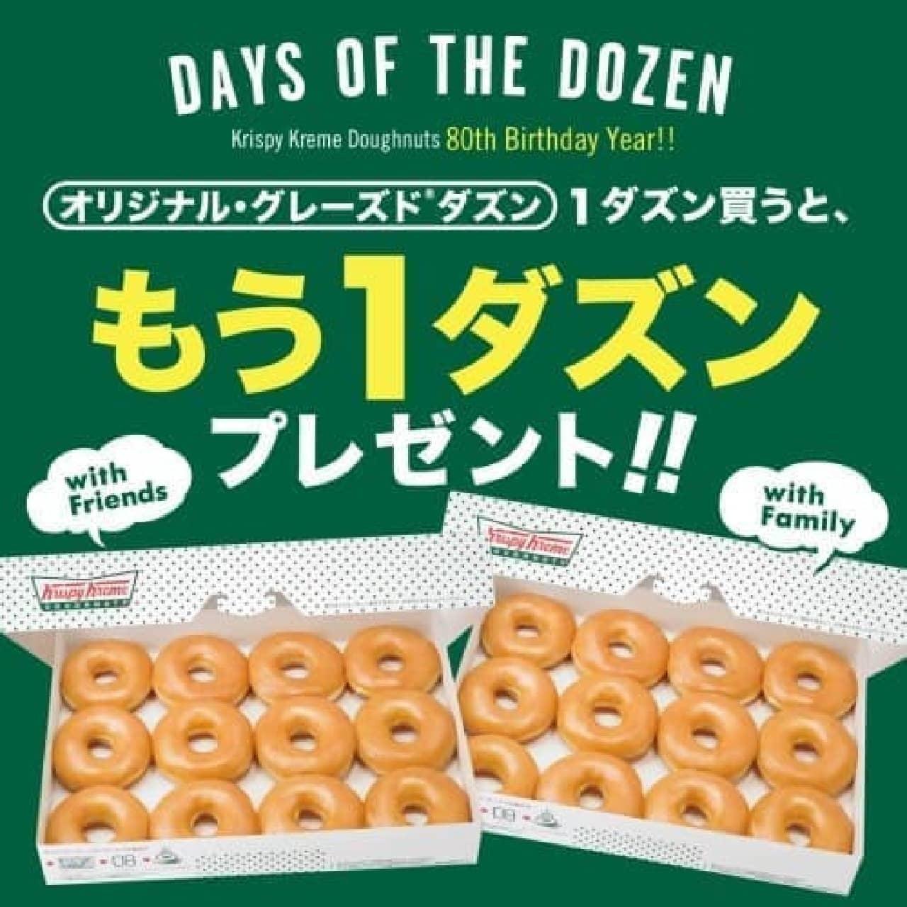 クリスピー・クリーム・ドーナツ 「オリジナル・グレーズド」1箱買うと無料でもう1箱もらえる