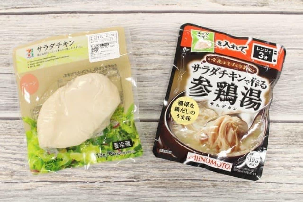 セブン-イレブン限定「サラダチキンで作る参鶏湯(サムゲタン)」