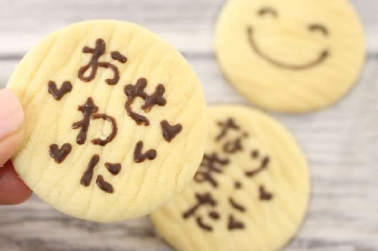 """「チョコペイントクッキー おせわになりました」は、チョコで""""おせわになりました""""と描かれたクッキー"""
