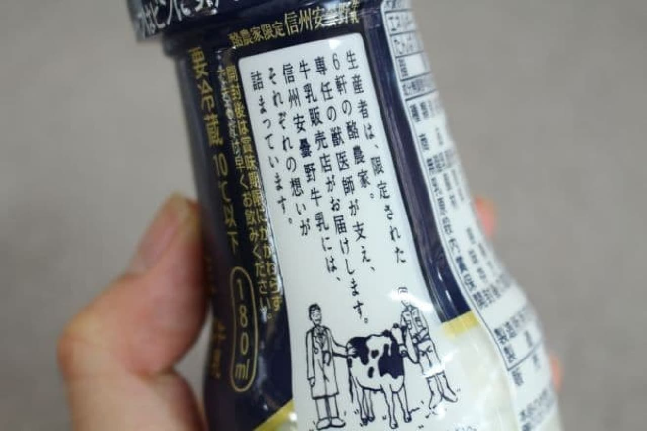 酪農家限定信州安曇野牛乳は、安曇野の6軒の酪農家が絞った生乳だけを使用した牛乳