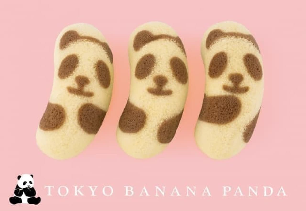 東京ばな奈パンダ バナナヨーグルト味、『見ぃつけたっ』