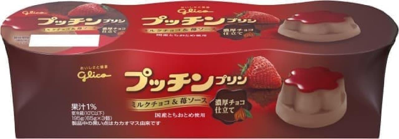 江崎グリコ「プッチンプリン ミルクチョコ&苺ソース」