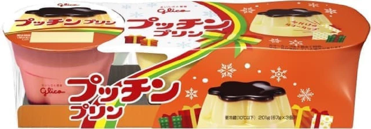 江崎グリコ「プッチンプリン」クリスマス限定パッケージ