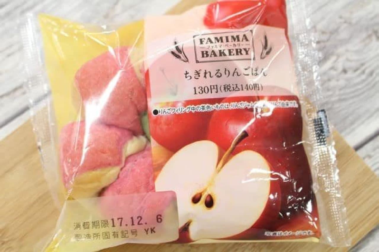 「ちぎれるりんごぱん」は、りんご風味の赤い生地と白い生地でりんごフィリングが包まれたパン