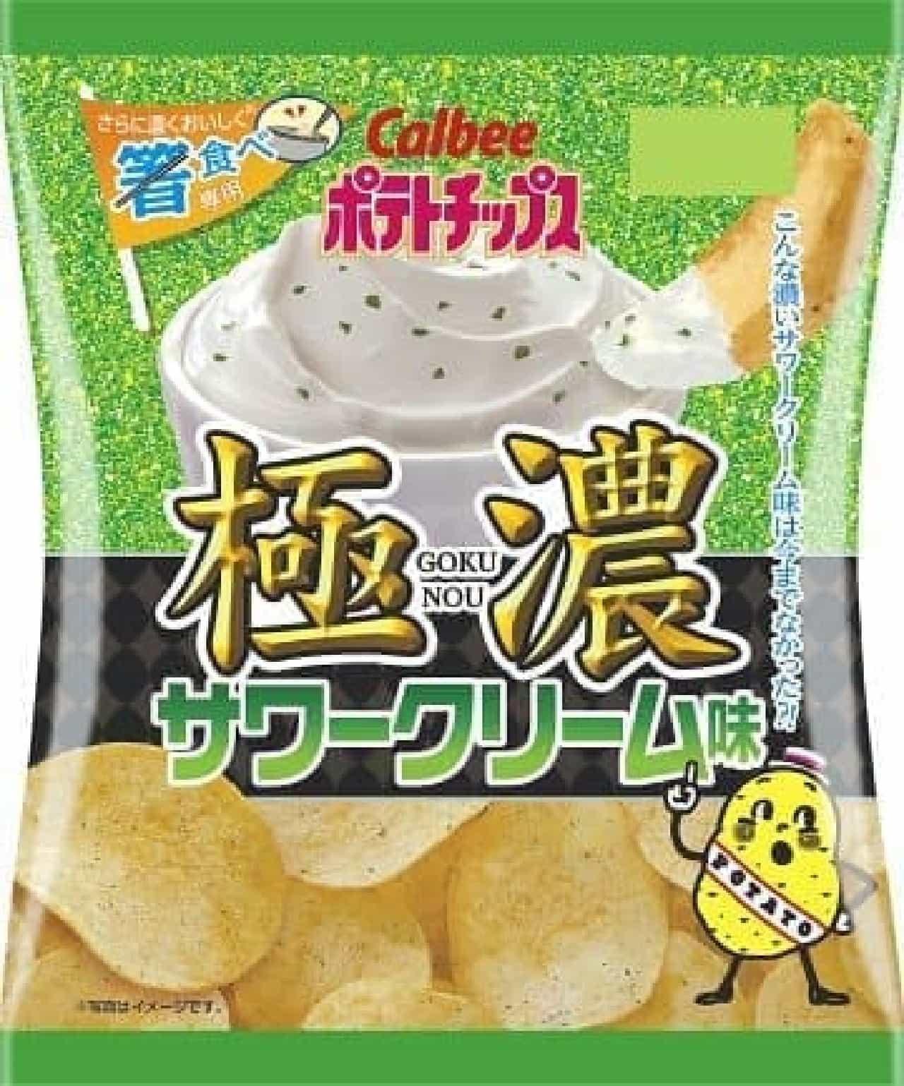 カルビー「ポテトチップス 極濃サワークリーム味」