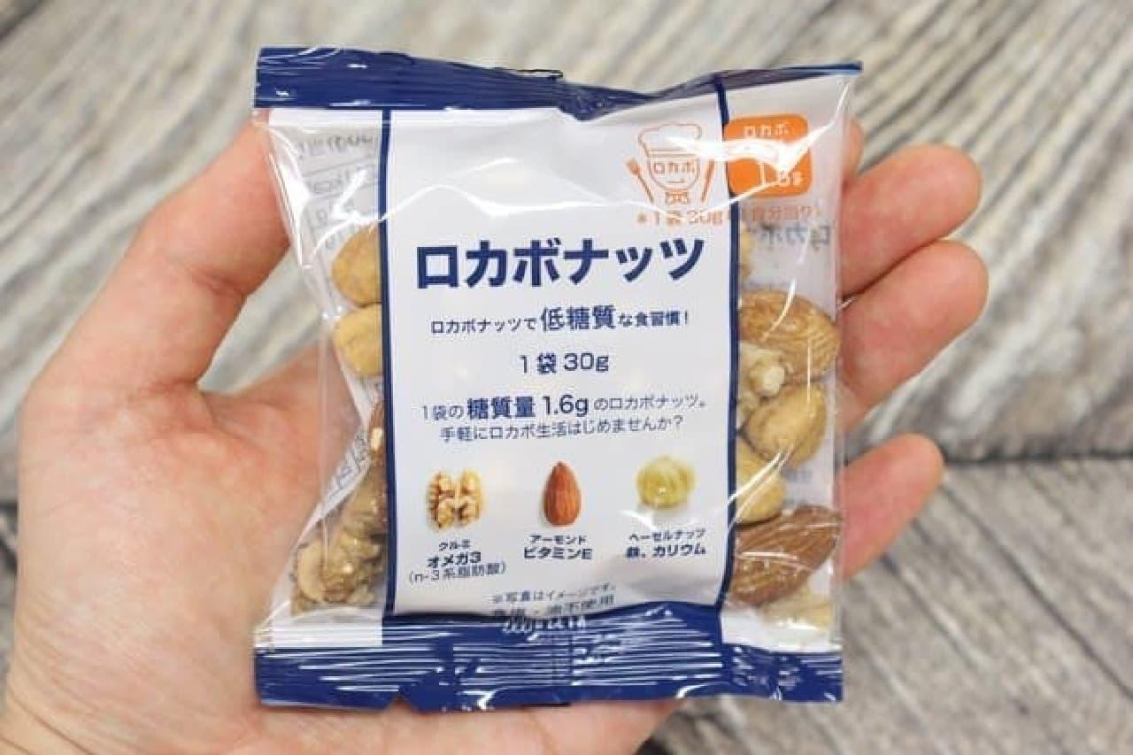 ロカボナッツ 10パック