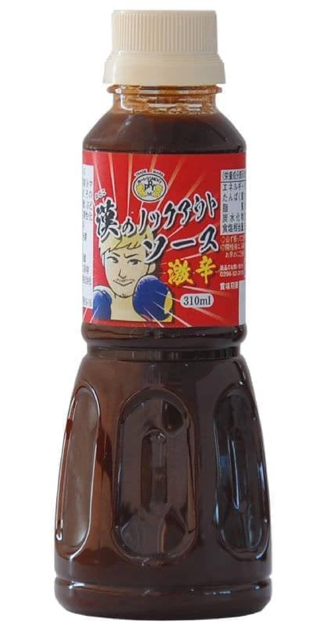 漢のノックアウトソース 激辛は赤唐辛子などの香辛料を約30倍使用(漢のソース 辛口と比較した場合)したソース