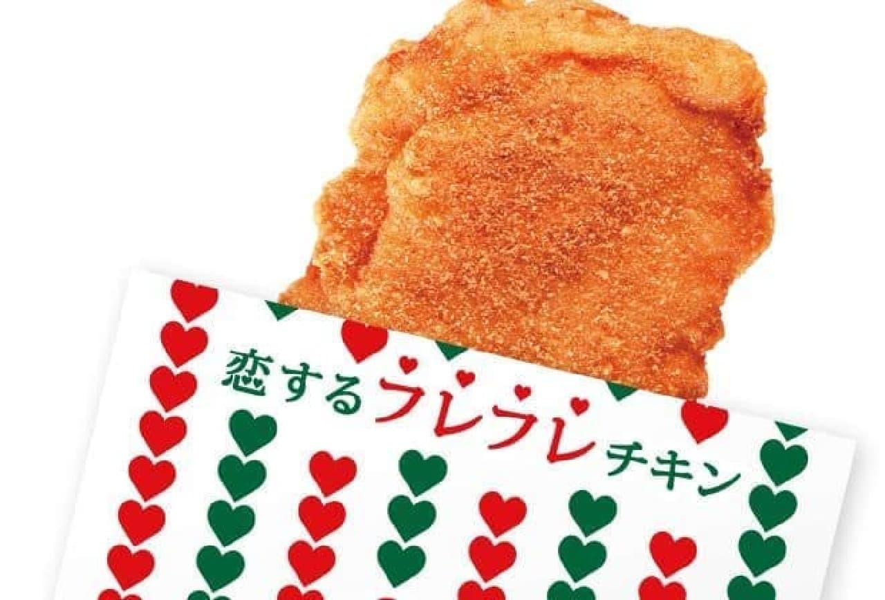 「恋するフレフレチキン(シナモン&ペッパー)」は、アメリカで人気の「シナモンチキン」を再現したチキン