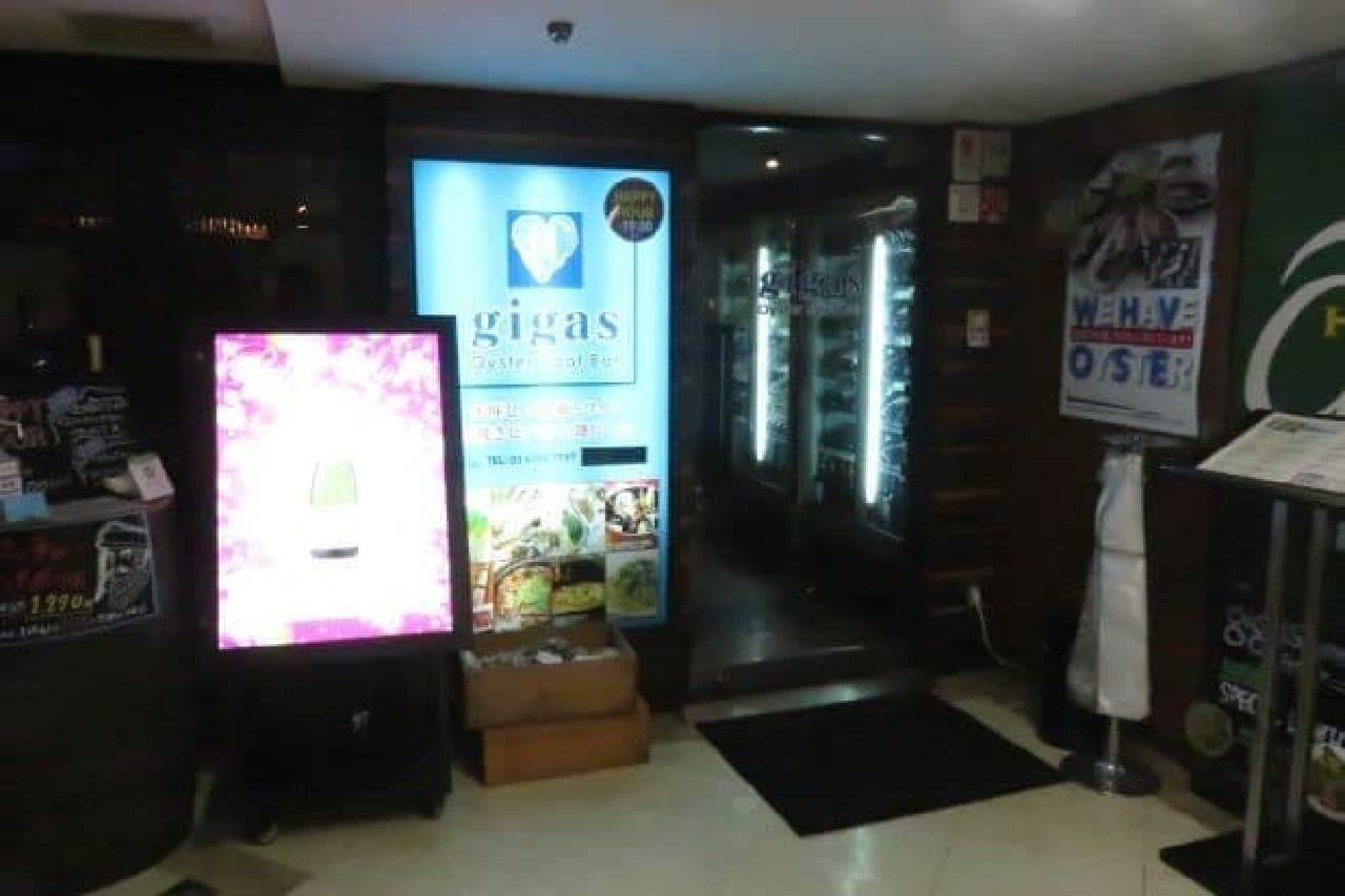 高田馬場駅から徒歩2分ほどの場所にある「gigas(ギガス)高田馬場店」