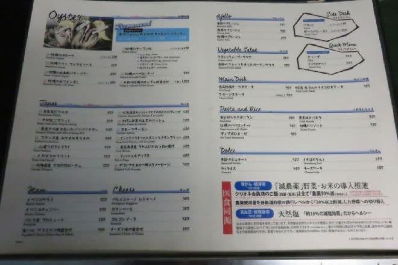 高田馬場駅から徒歩2分ほどの場所にある「gigas(ギガス)高田馬場店」のメニュー