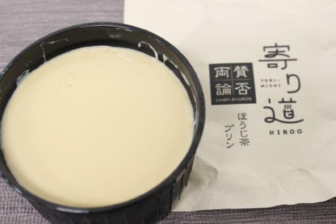 「ほうじ茶プリン」は、ほうじ茶用の静岡の深煎り茶葉「東のほうじ茶」をミルクで煮出したプリン