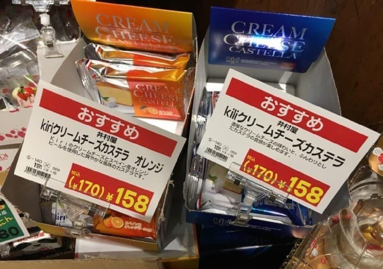井村屋「kiriクリームチーズカステラ」「kiriクリームチーズカステラ オレンジ」