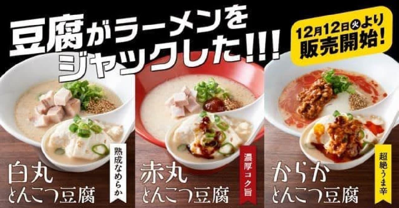 一丁250gの極上豆腐をレンゲですくってプルンと食べるこの新しいスタイルの麺なしラーメン