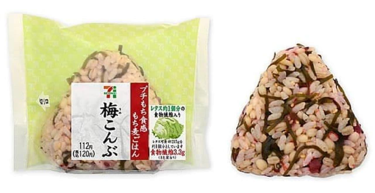 プチもち食感!梅こんぶおむすびは、旨みのある細切り昆布が使用されたおむすび