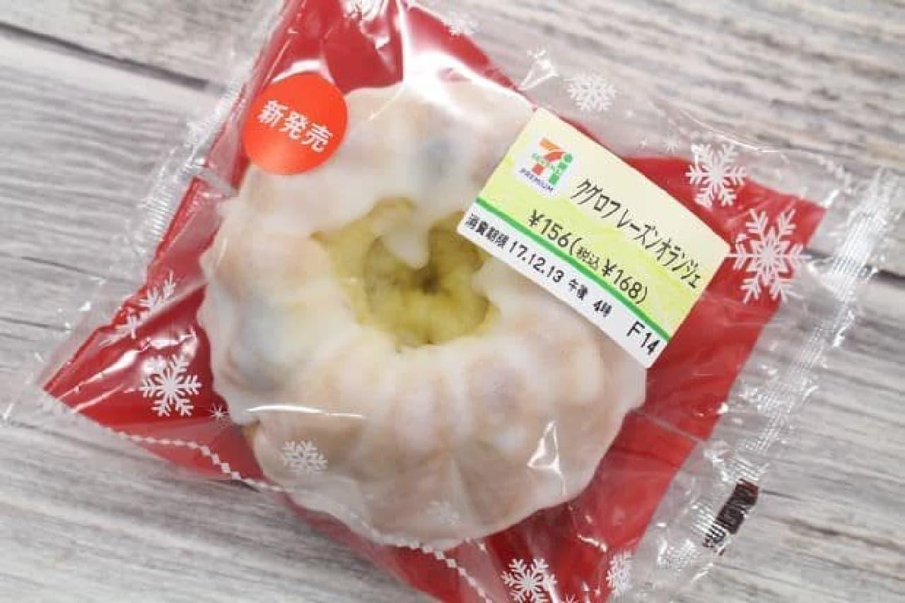 「クグロフ レーズンオランジェ」は、オレンジピール、レーズンが練りこまれたパン