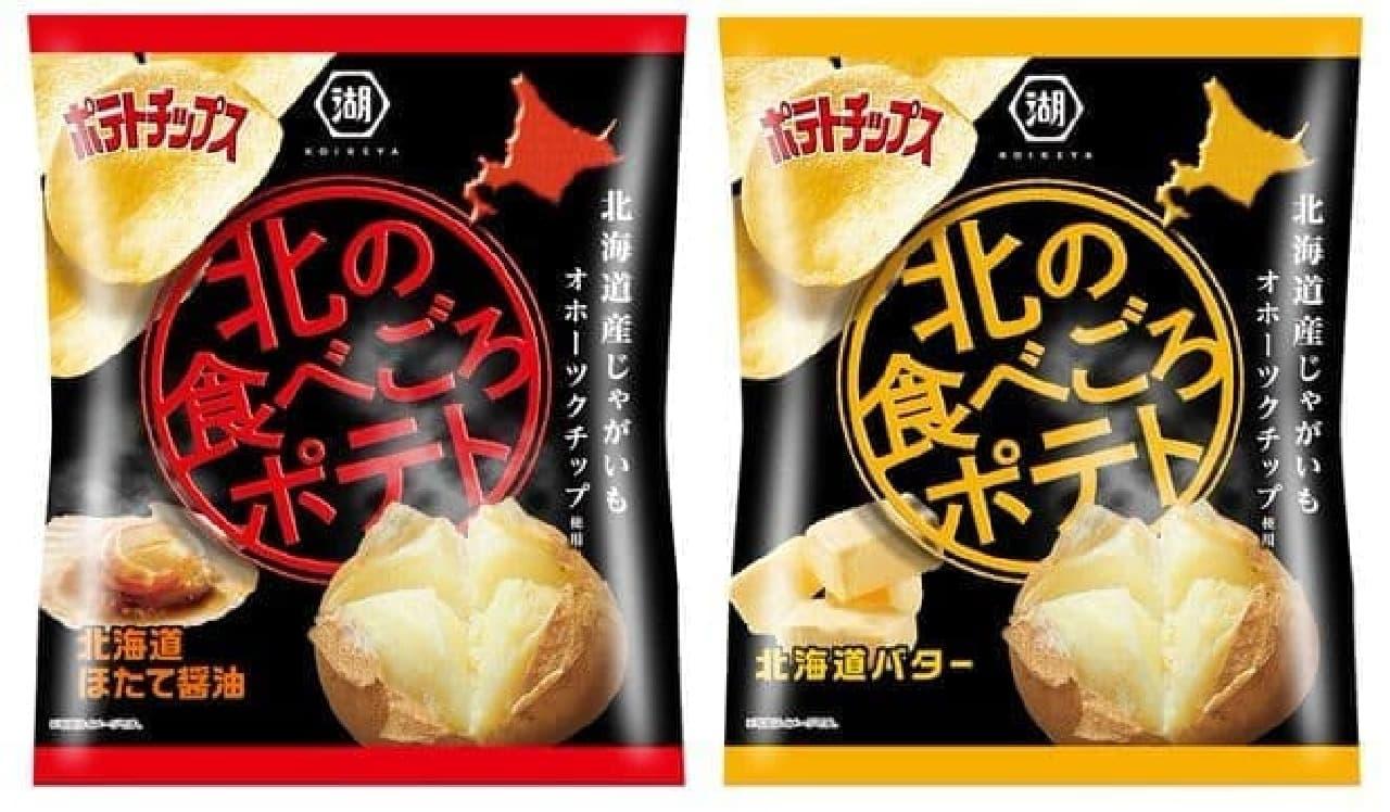 ポテトチップス 北の食べごろポテト 北海道ほたて醤油は、北海道産ほたての甘みとオホーツクチップの旨みが楽しめるポテチ
