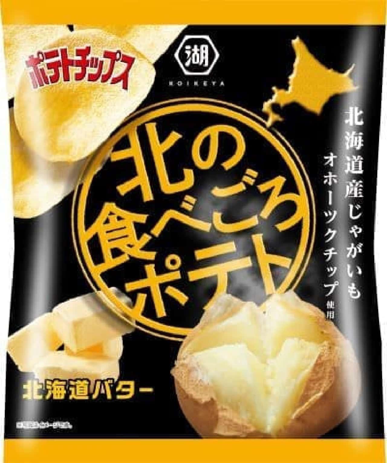 ポテトチップス 北の食べごろポテト 北海道バターは、なめらかでコク深い北海道バターの香りが旨みを引き立てるポテチ