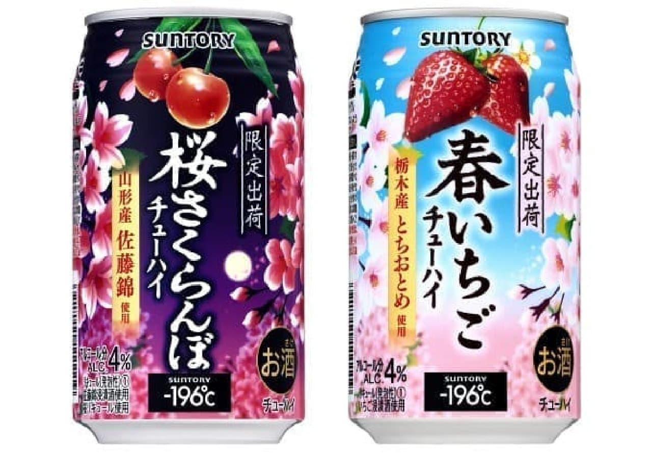 サントリーチューハイ「-196℃<桜さくらんぼ>」と「同<春いちご>」