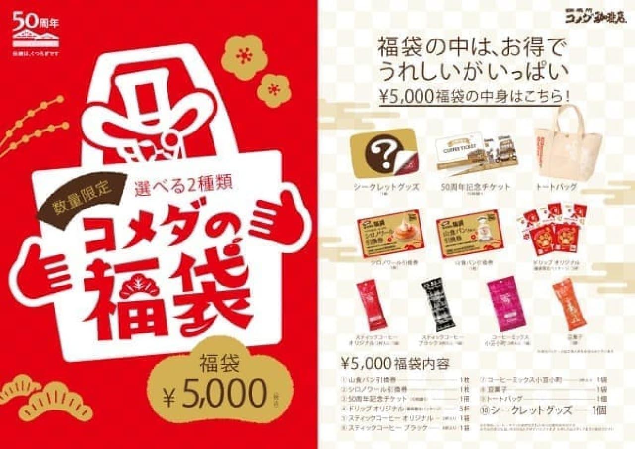 コメダ珈琲店の福袋2018 5,000円