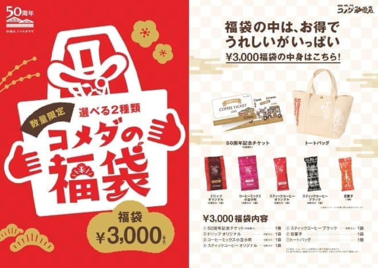 コメダ珈琲店の福袋2018 3,000円