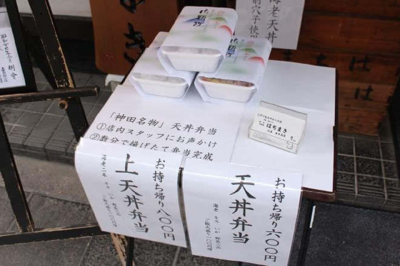 神保町・神田すずらん通りにある「天麩羅 はちまき」で販売されている弁当