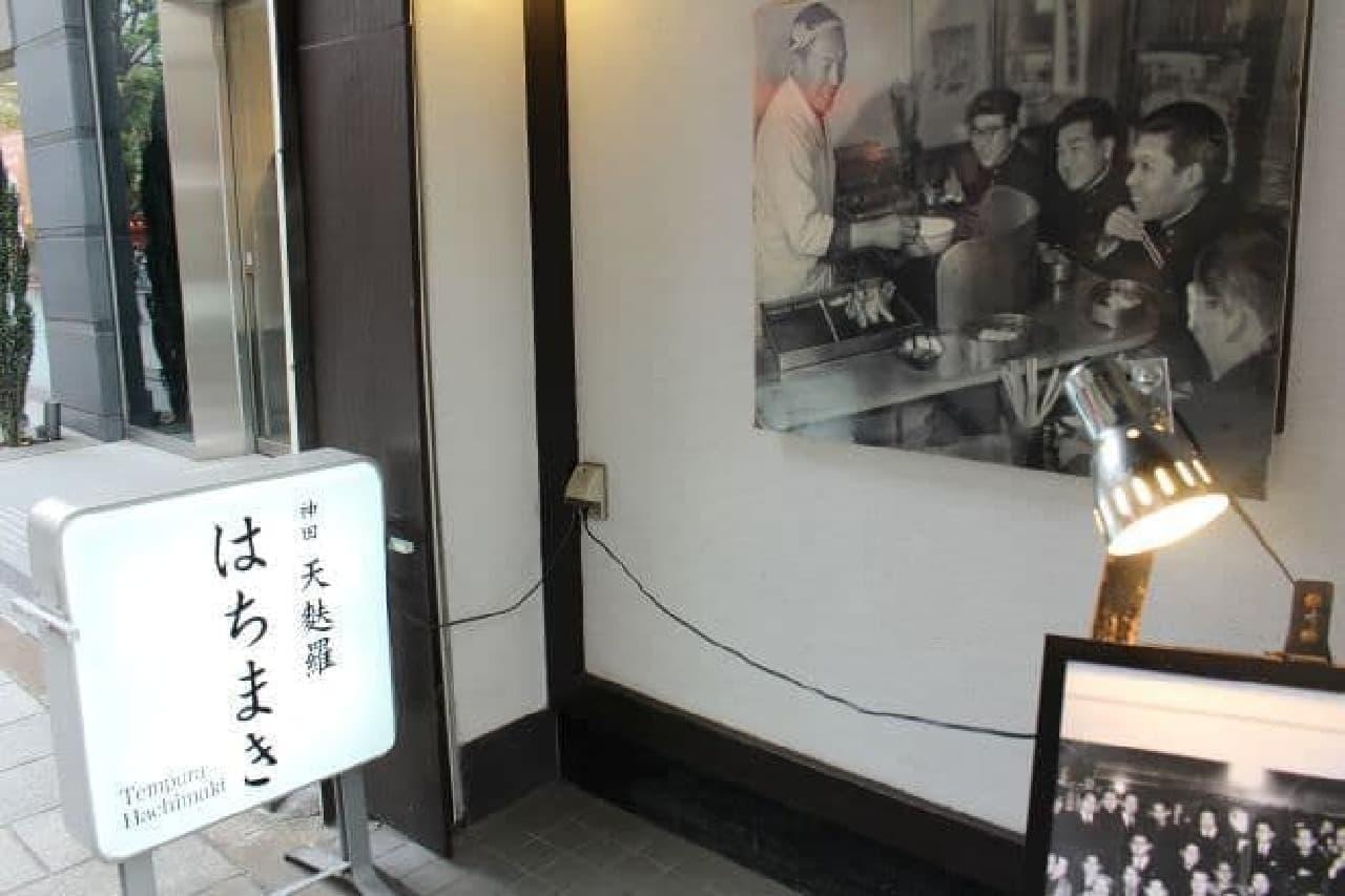 神保町・神田すずらん通りにある「天麩羅 はちまき」