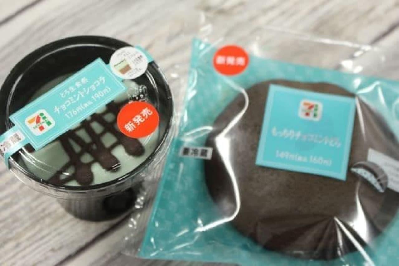 セブンのチョコミント新作商品2種