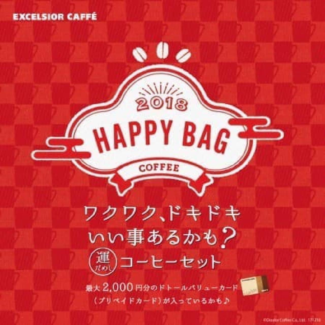 エクセルシオール カフェ「2018 Happy Bag(ハッピーバッグ)」