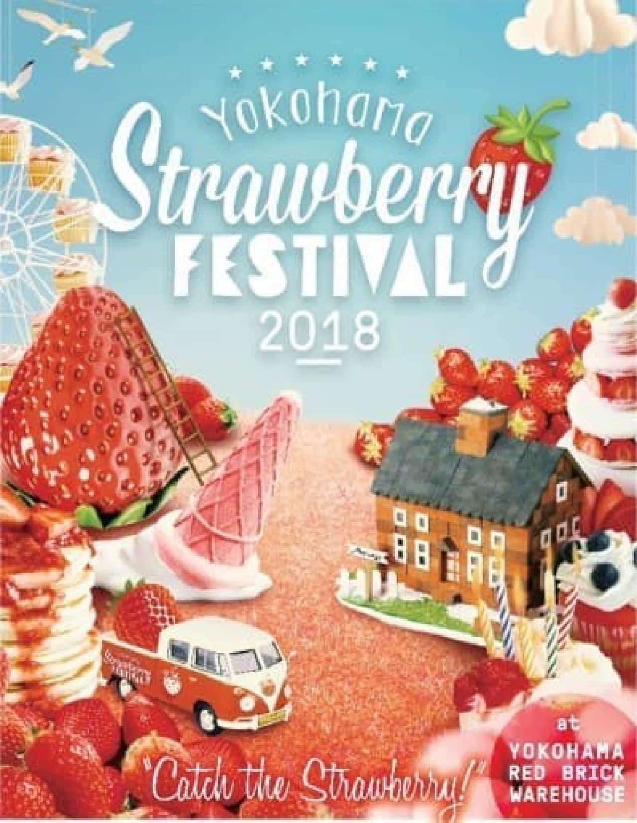 Yokohama Strawberry Festival 2018(ヨコハマストロベリーフェスティバル2018)