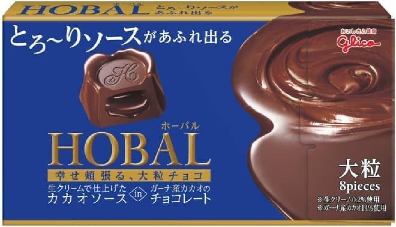 江崎グリコ チョコレートの新ブランド『HOBAL(ホーバル)』