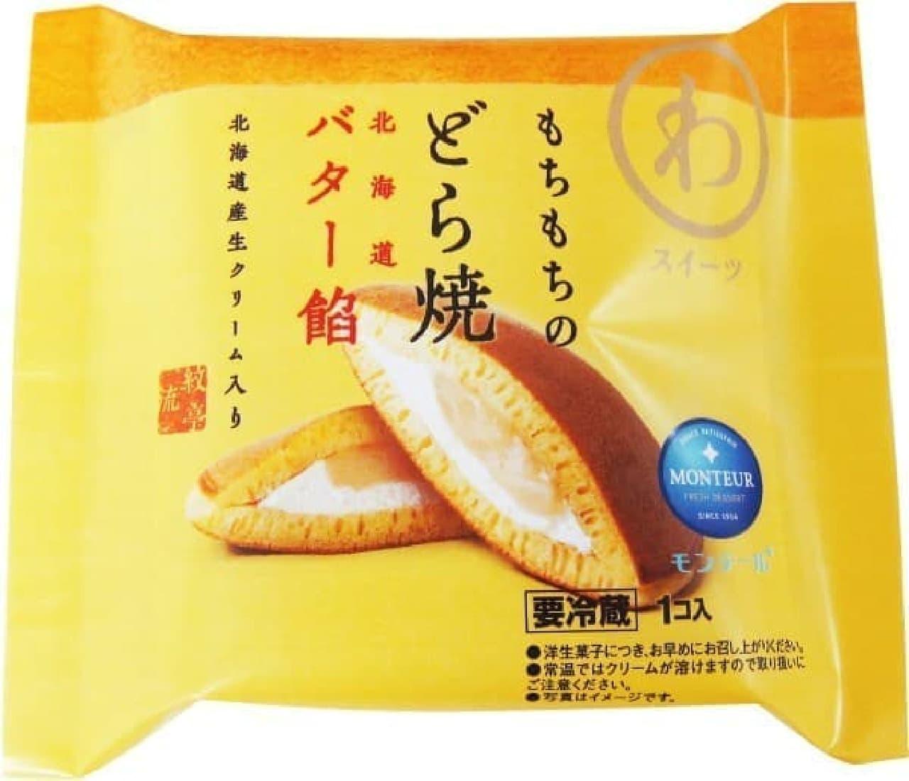 モンテール「もちもちのどら焼・北海道バター餡」