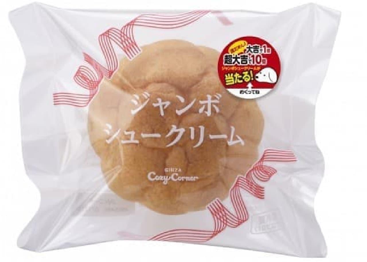 銀座コージーコーナー「おみくじ付ジャンボシュークリーム」