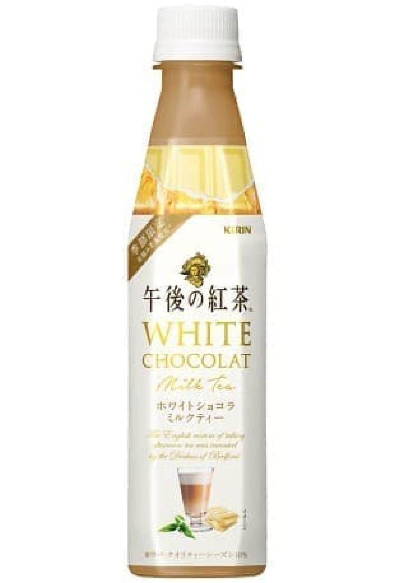キリン 午後の紅茶 ホワイトショコラミルクティー