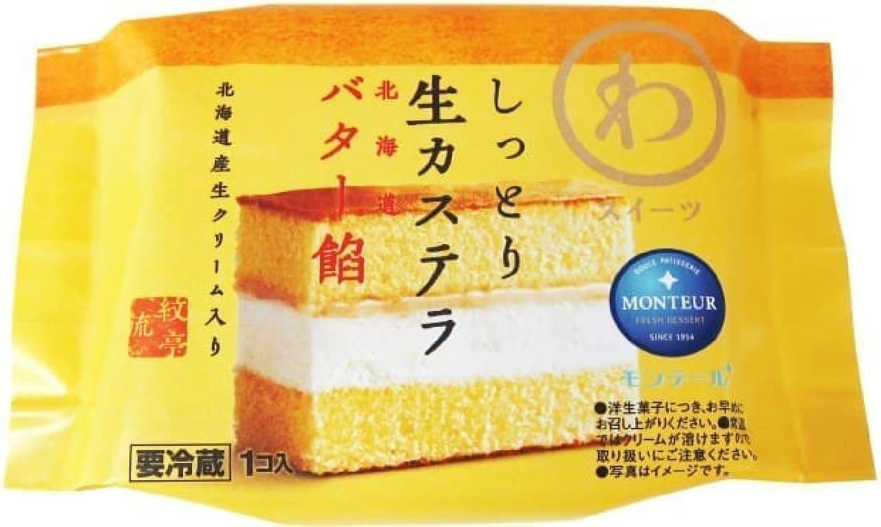 モンテール「しっとり生カステラ・北海道バター餡」