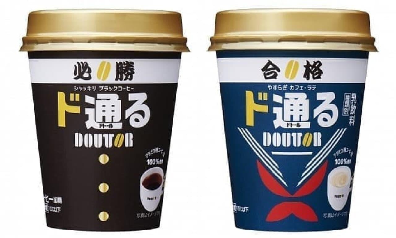 ドトールコーヒー「ド通る シャッキリブラックコーヒー」と「ド通る やすらぎカフェ・ラテ」