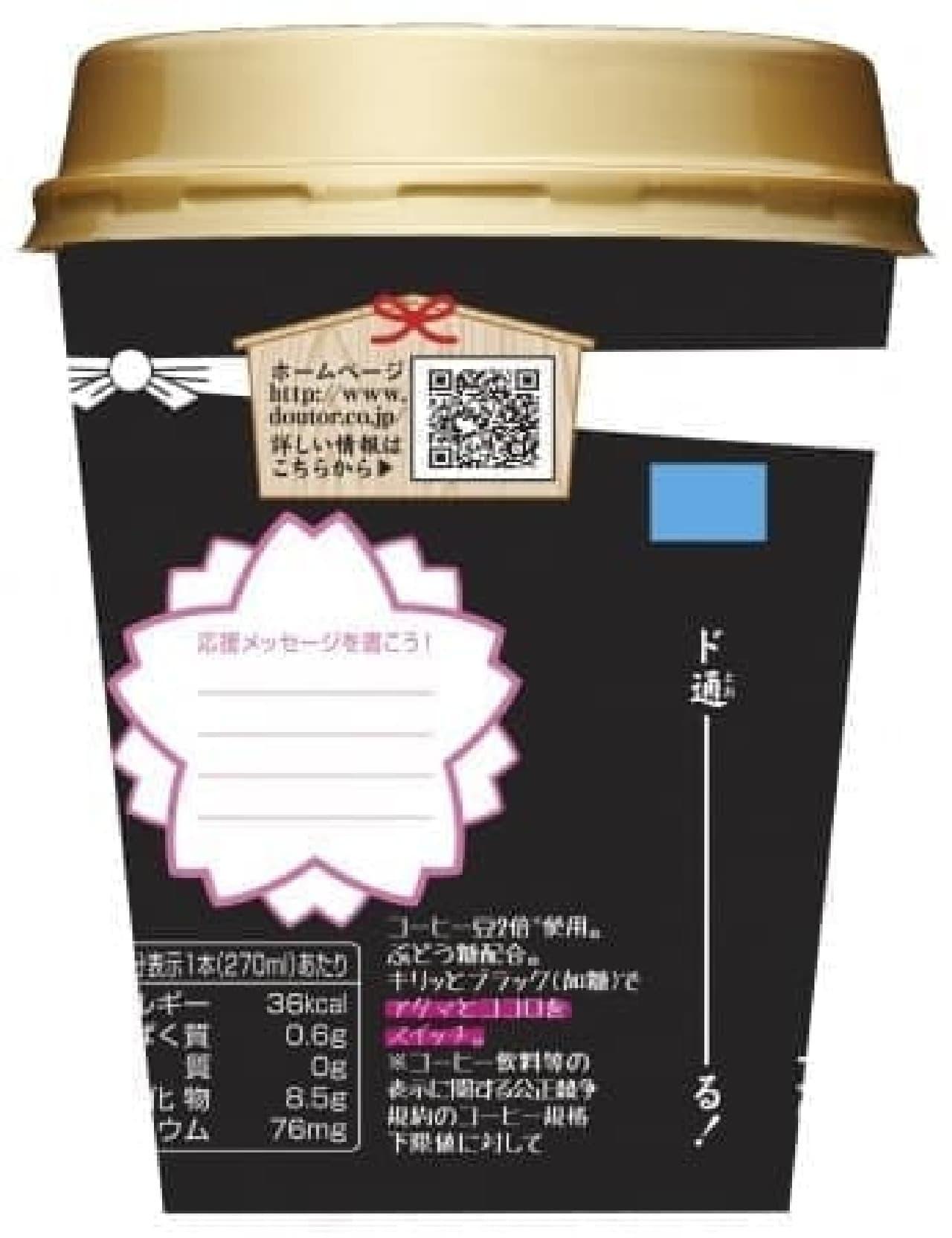 ドトールコーヒー「ド通る シャッキリブラックコーヒー」