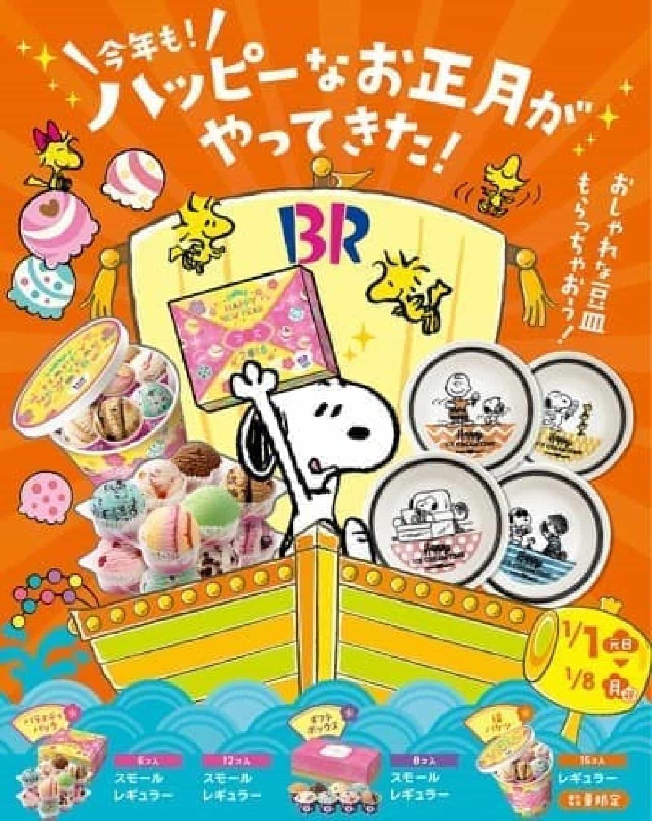 """サーティワン アイスクリーム 「""""スヌーピー""""豆皿」がもらえるキャンペーン"""
