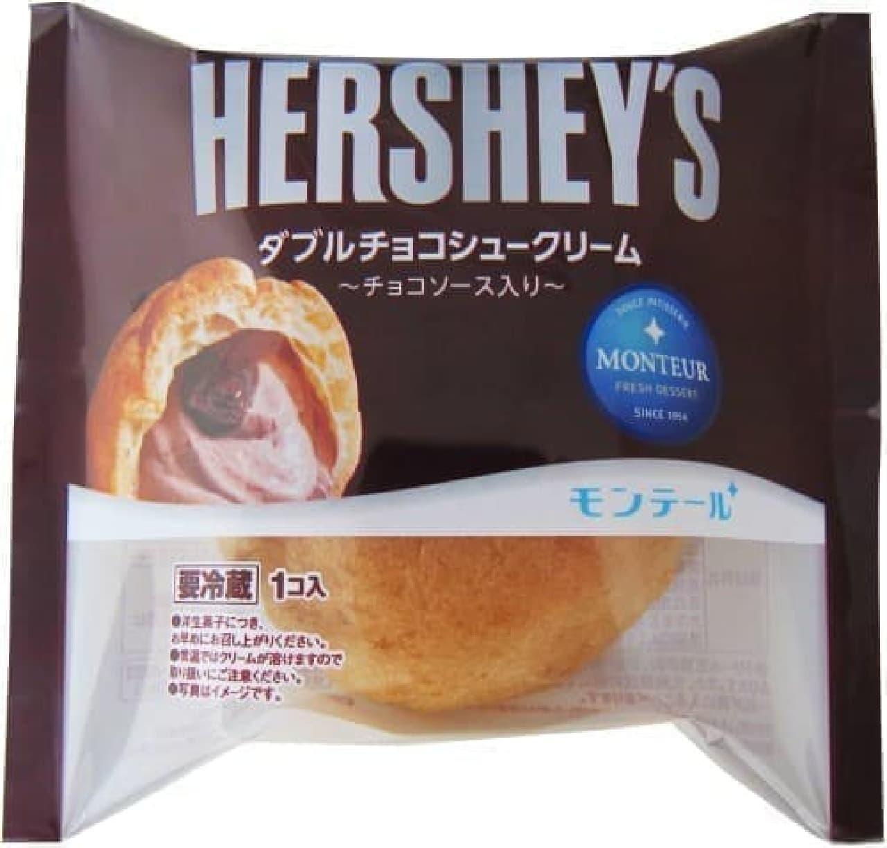 モンテールとチョコレートブランド『HERSHEY'S(ハーシーズ)』がコラボレーション