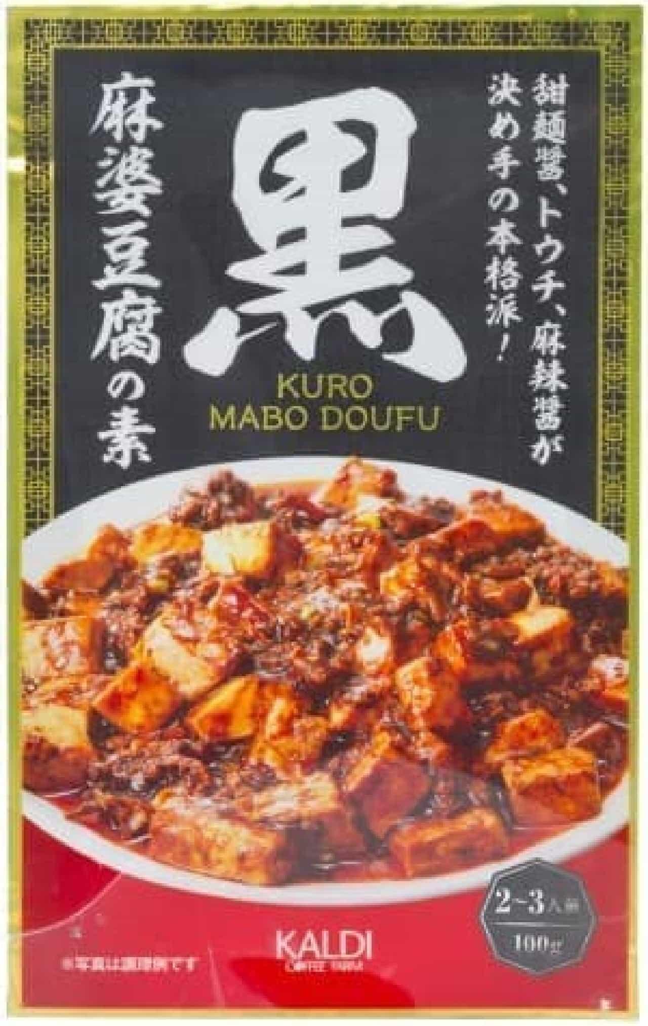 カルディ オリジナル 黒麻婆豆腐の素