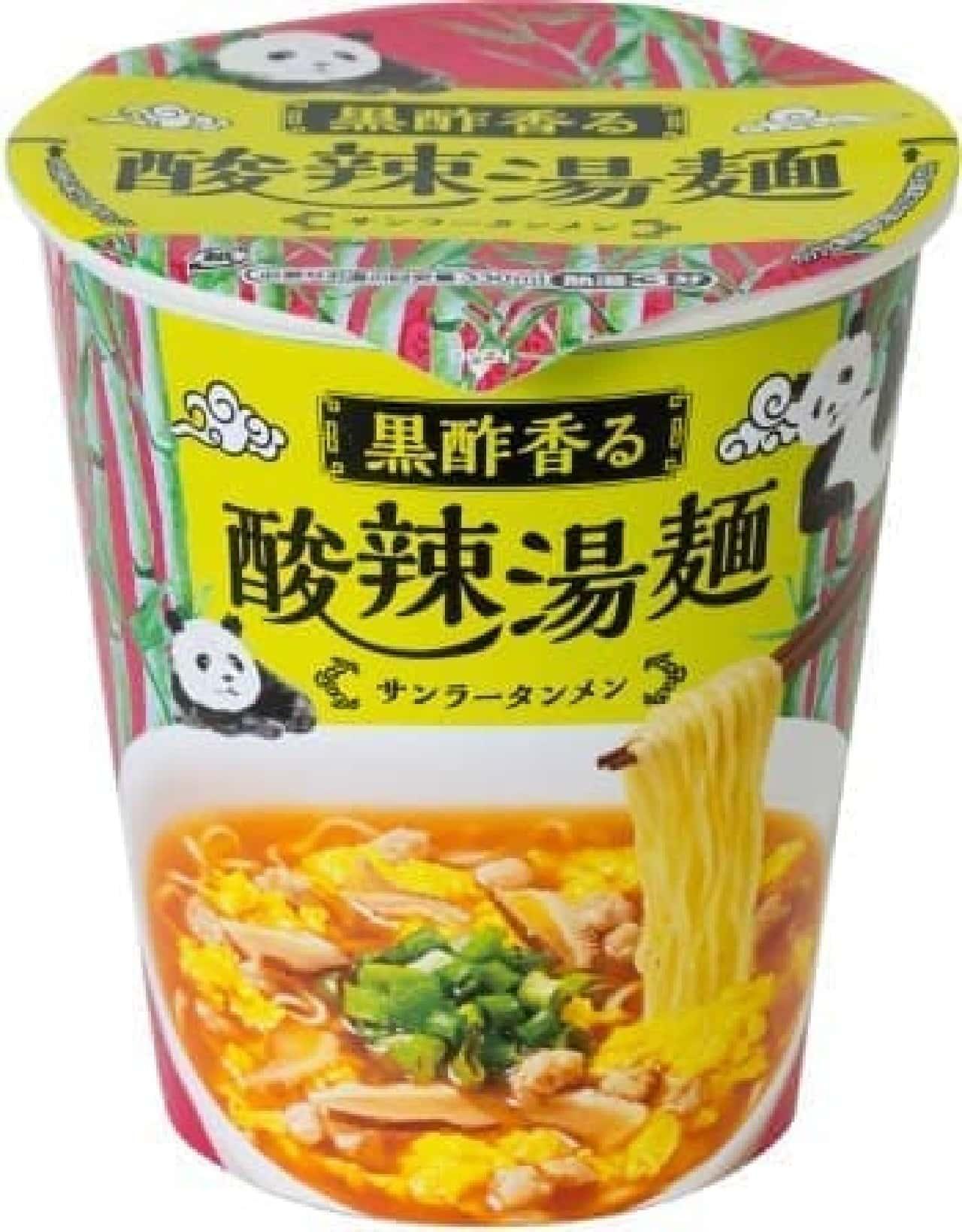 カルディ オリジナル「黒酢香る 酸辣湯麺」