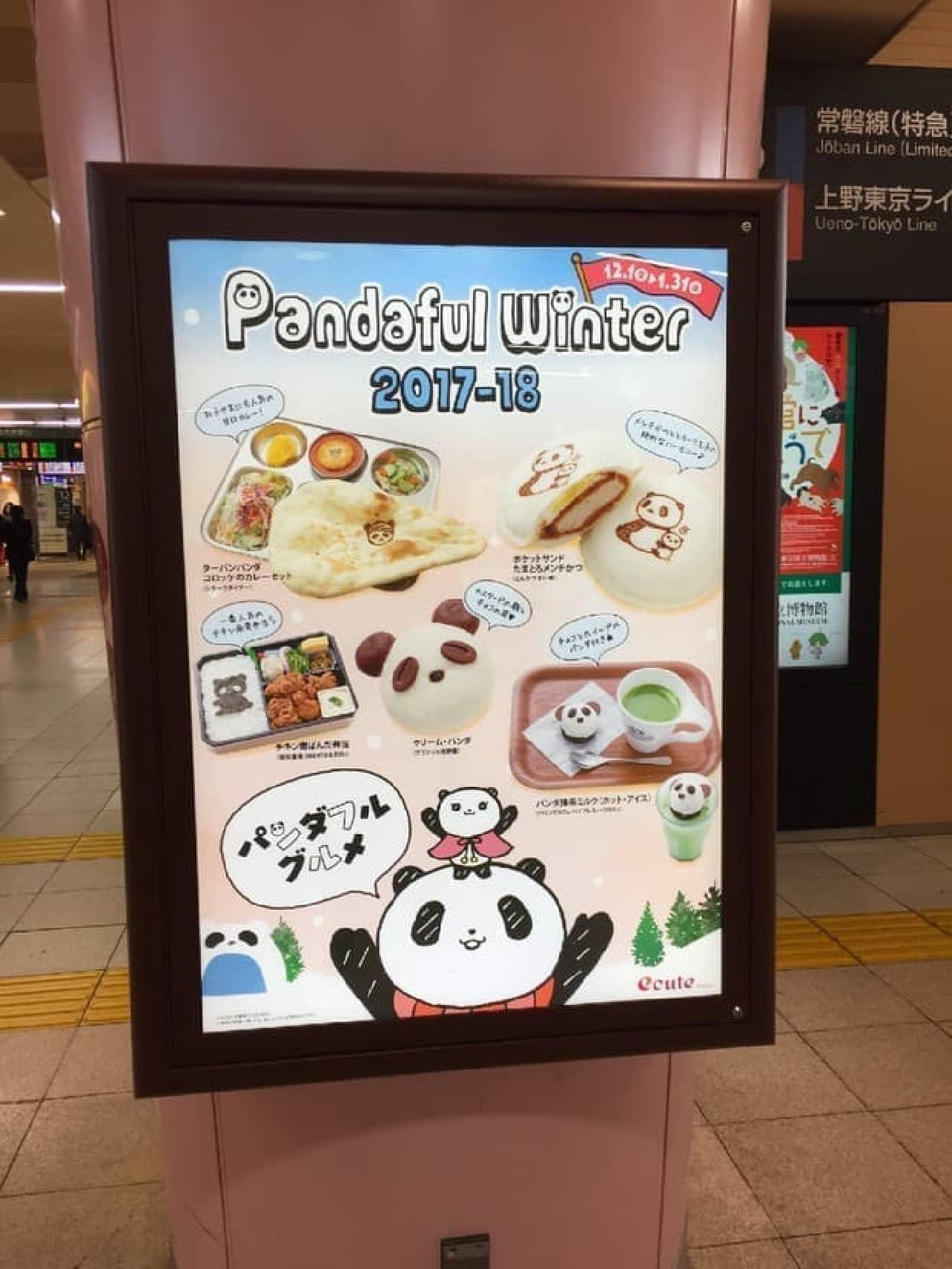 上野パンダフード